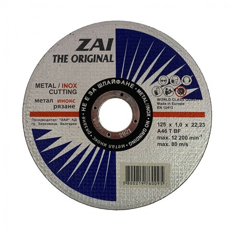 ZAI 125X1 Δίσκος Κοπής INOX 125x1mm
